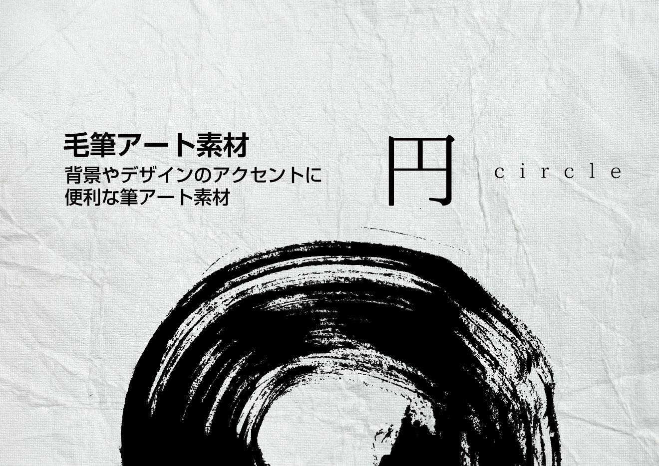 円の毛筆素材