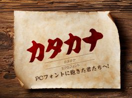 katakana_top