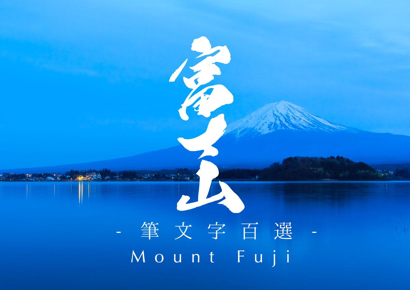 mt_fuji_top