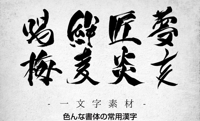 one_calligraphy_top