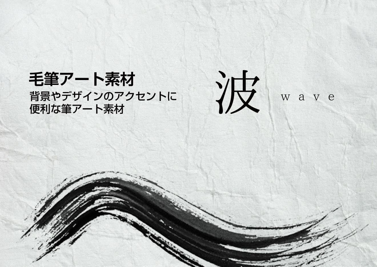 波の毛筆素材